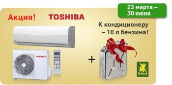 Акция! К кондиционеру TOSHIBA - в подарок 10 л бензина!
