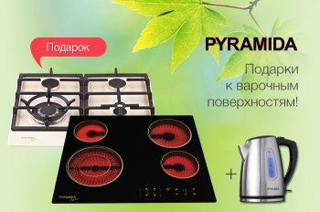 Акция! К варочным поверхностям PYRAMIDA - электрочайник в подарок!
