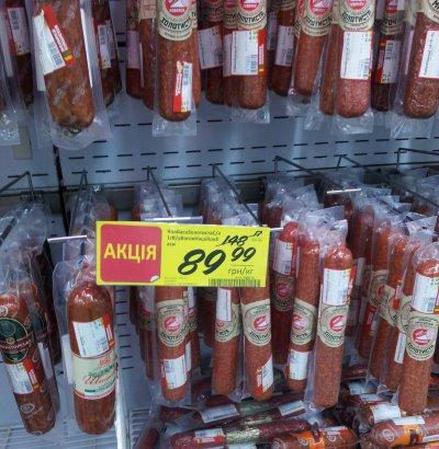 Скидка на колбасу ТМ Наши Колбасы