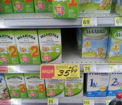 Скидка на детскую молочную кашу Малютка