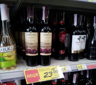 Скидка на вино Коллево