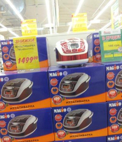 Сниженная цена на мультиварку Magio