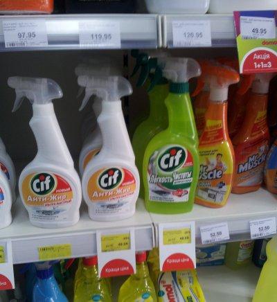 Скидка на чистящие средства Cif