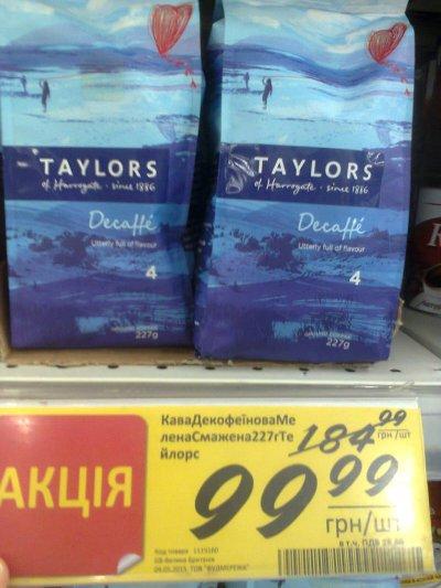 Скидка на кофе Taylors