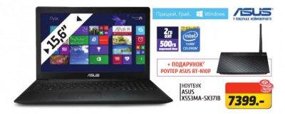 Акционный ноутбук ASUS X553MA + роутер в подарок!