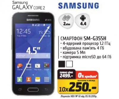 Акционный Смартфон SAMSUNG Galaxy