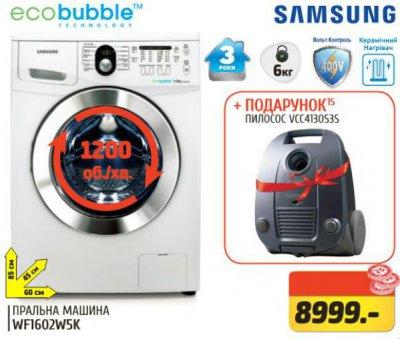 Акция стиральная машина Samsung + пылесос в подарок!