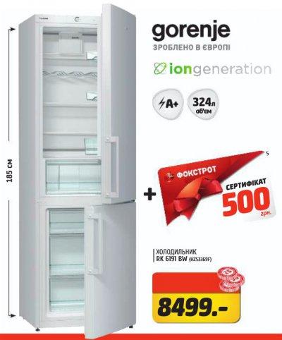 Двухкамерный холодильник GORENJE по супер-цене