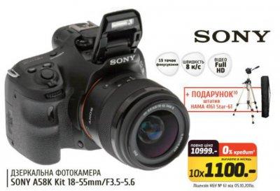 Зеркальная фотокамера SONY в Фокстрот - штатив в подарок!