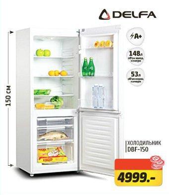 Акционная цена на холодильник DELFA DBF-150
