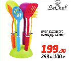 Акционная цена в Фокстрот на кухонный набор LE CHEF Gamme