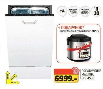Акционная цена в Фокстрот на посудомоечную машина Beko + МУЛЬТИВАРКА в подарок!
