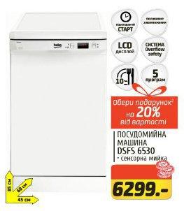 Акционная цена в Фокстрот на посудомоечную машину Beko