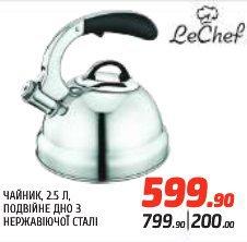 Акция чайник LE CHEF