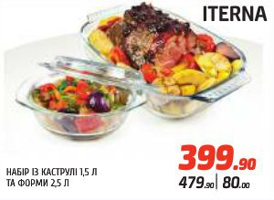 Акция - жаропрочная посуда ITERNA