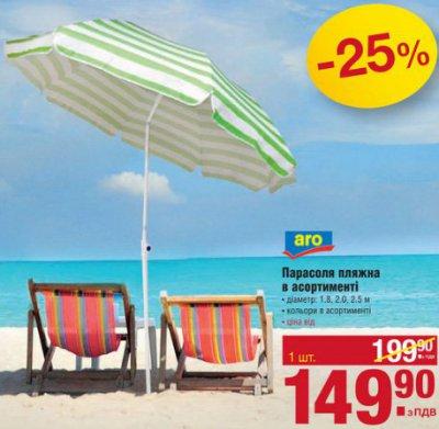 Пляжный зонтик в ассортименте в супермаркете METRO