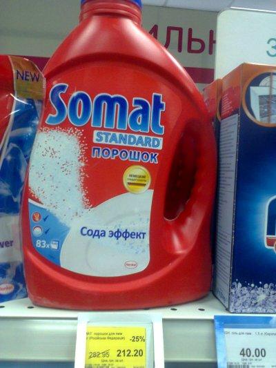 Порошок Сомат для посудомоечных машин