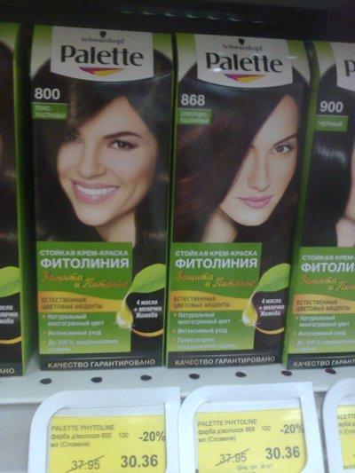 Скидка на краску для волос Палет