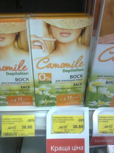 Воск для депиляции Camomile со скидкой