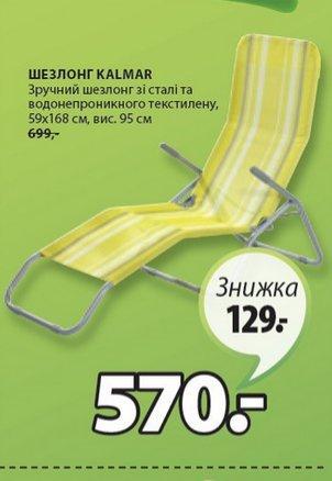 Акционная цена в JYSK на шезлонг KALMAR