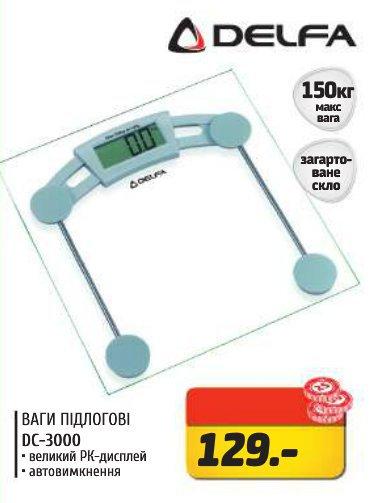 Весы напольные DELFA со скидкой