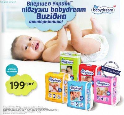 Подгузники babydream по выгодной цене в магазинах Watsons