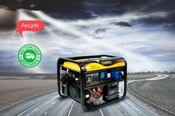 Акция! Бесплатная доставка генераторов Forte по Украине!