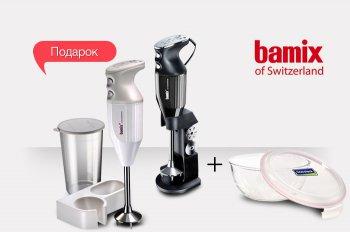Акция! К блендерам BAMIX - пищевой контейнер в подарок!