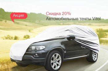 Акция! Скидка 20% Автомобильные тенты Vitol!