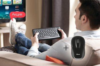 Акция! К клавиатурам для SmartTV Trust в подарок беспроводная мышка Trust Primo!