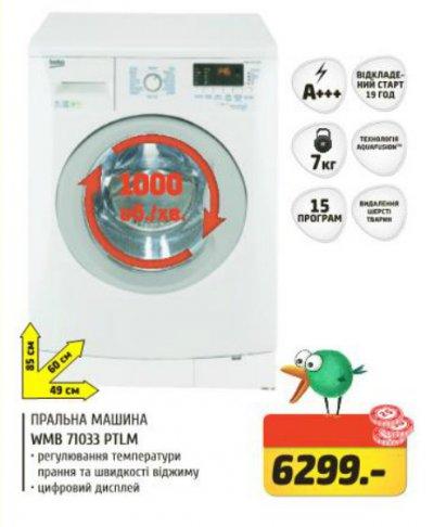 Акция на стиральные машины BEKO в Фокстрот