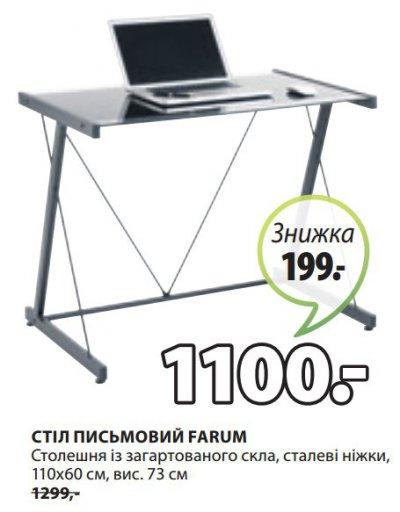 Акция на стол письменный FARUM от JYSK