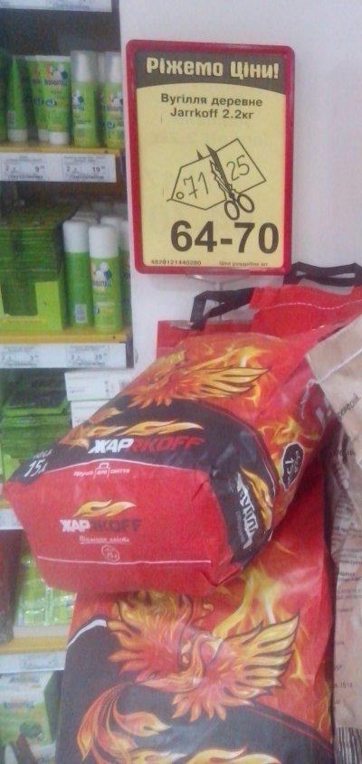 """Акция в магазине Фуршет древесный уголь ТМ """"Jarrkoff"""""""