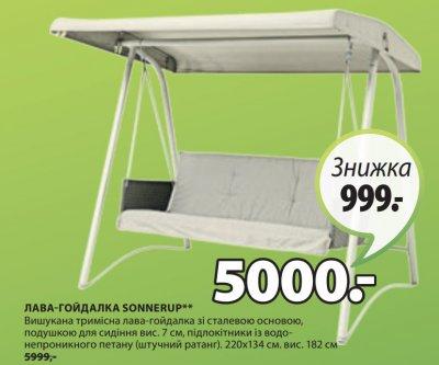 Скамейка - качели SONNERUP акции от JYSK