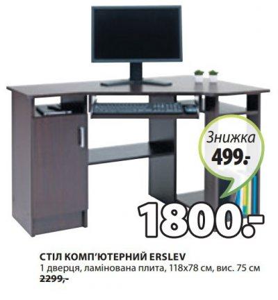 Стол компьютерный ERSLEV от JYSK на Jysk.ua по скидке