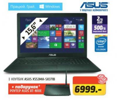 Акционный комплект: ноутбук ASUS X553MA + роутер в подарок!