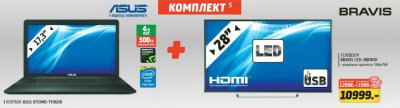 Акционный комплект: Телевизор BRAVIS LED + Ноутбук ASUS