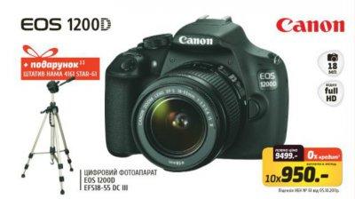 Акционный комплект: цифровой фотоаппарат CANON EOS  + штатив в подарок!