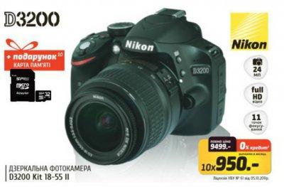 Акция в Фокстрот на фотоаппарат Nikon D3200 - карта памяти в подарок!