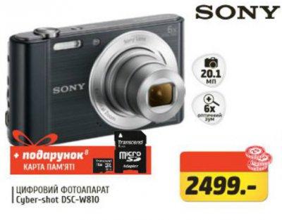 Акция в Фокстрот на цифровой фотоаппарат SONY Cybershot