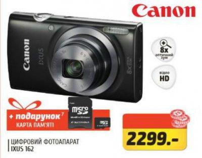 Цифровой фотоаппарат CANON IXUS в Фокстрот по специальной цене