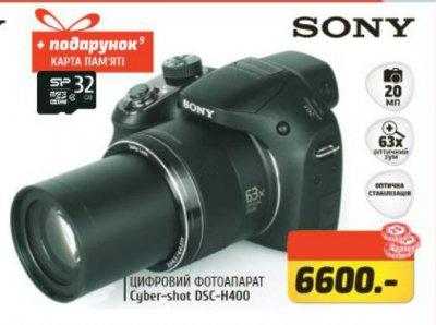 Цифровой фотоаппарат SONY Cybershot по акции