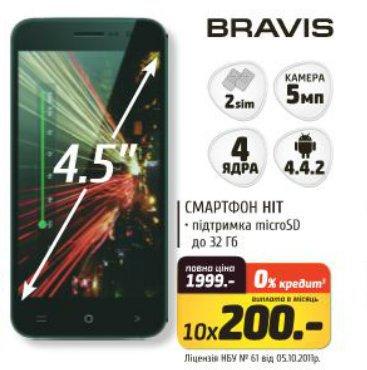 Акционная цена на смартфон BRAVIS HIT в Фокстрот
