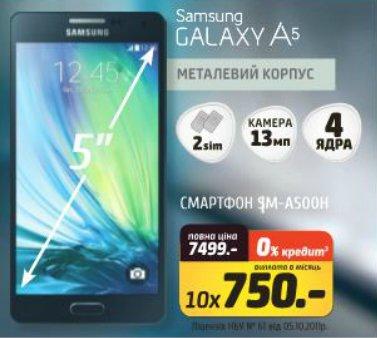 Акционная цена на смартфон SAMSUNG Galaxy A5 Duos в Фокстрот