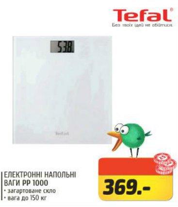 Акционная цена на весы TEFAL в Фокстрот
