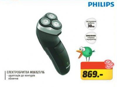 Акционная цена в Фокстрот на электрическую бритву PHILIPS
