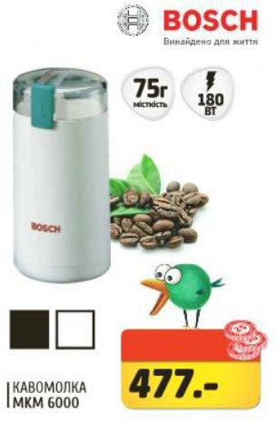 Акционная цена в Фокстрот на кофемолку BOSCH