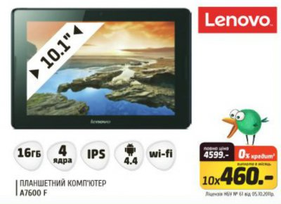 Акционная цена в Фокстрот на планшет LENOVO