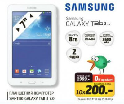 Акционная цена в Фокстрот на планшет Samsung Galaxy Tab 3 Lite