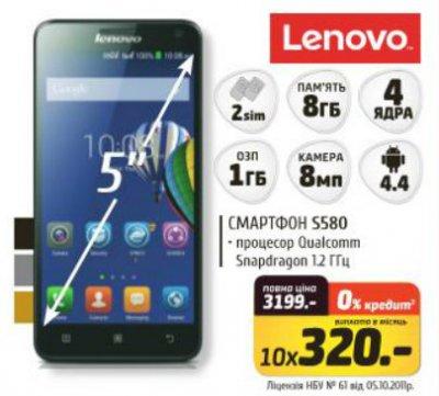 Акция на смартфон LENOVO S580 Dual Sim  в Фокстрот